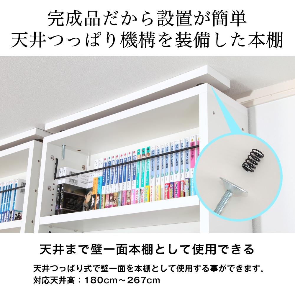 完成品だから設置が簡単天井つっぱり機構を装備した本棚。天井まで壁一面本棚として使用できる。天井つっぱり式で壁一面を本棚として使用する事ができます。対応天井高:180cm〜267cm