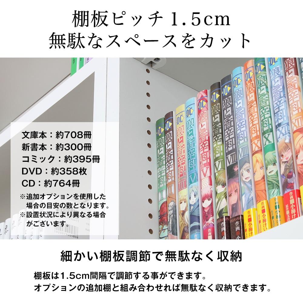棚板ピッチ1.5cm無駄なスペースをカット。細かい棚板調節で無駄なく収納。棚板は1.5cm間隔で調節する事ができます。オプションの追加棚と組み合わせれば無駄なく収納できます。文庫本:約708冊、新書本:約300冊、コミック:約395冊、DVD:約358枚CD、:約764冊 ※追加オプションを使用した場合の目安の数となります。※設置状況により異なる場合がございます。