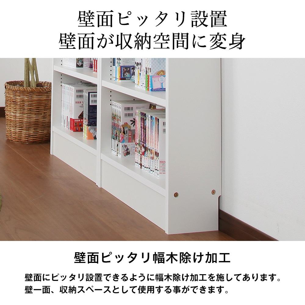 壁面ピッタリ設置壁面が収納空間に変身。壁面ピッタリ幅木除け加工。壁面にピッタリ設置できるように幅木除け加工を施してあります。壁一面、収納スペースとして使用する事ができます。