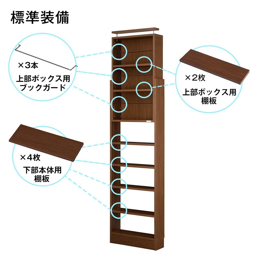 天井つっぱり本棚 愛書家 幅60cm×奥行17cm CH-6017 様準装備