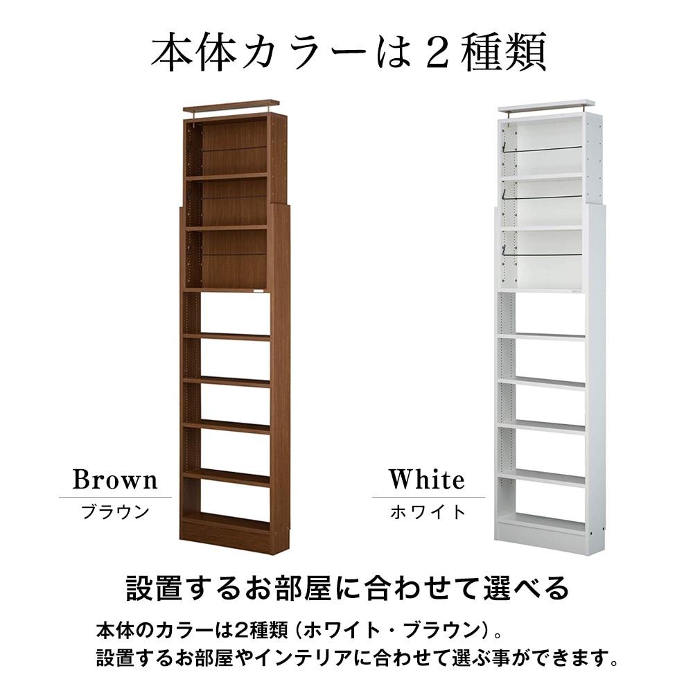 天井つっぱり本棚 愛書家 幅60cm×奥行17cm CH-6017 本体のカラーは2種類(ホワイト・ブラウン)。設置するお部屋やインテリアに合わせて選ぶ事ができます。