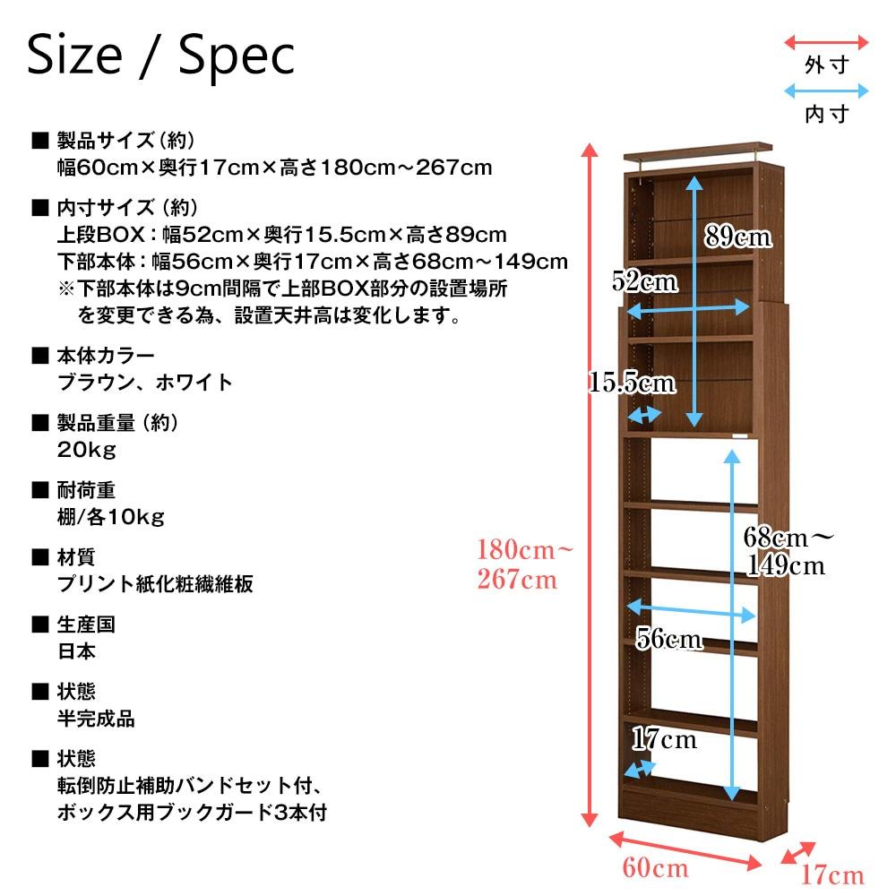 天井つっぱり本棚 愛書家 幅60cm×奥行17cm CH-6017 製品仕様