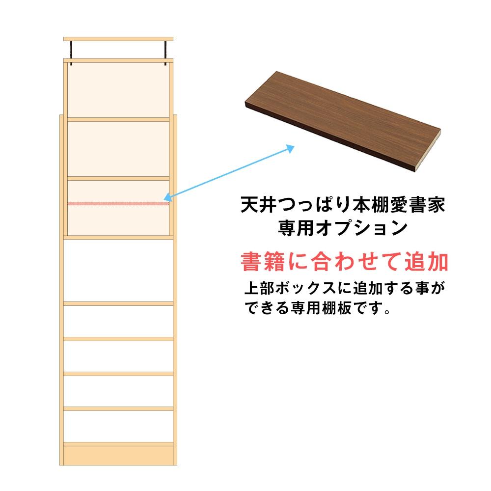 天井つっぱり本棚愛書家専用オプション。書籍に合わせて追加。上部本体に追加する事ができる専用棚板です。