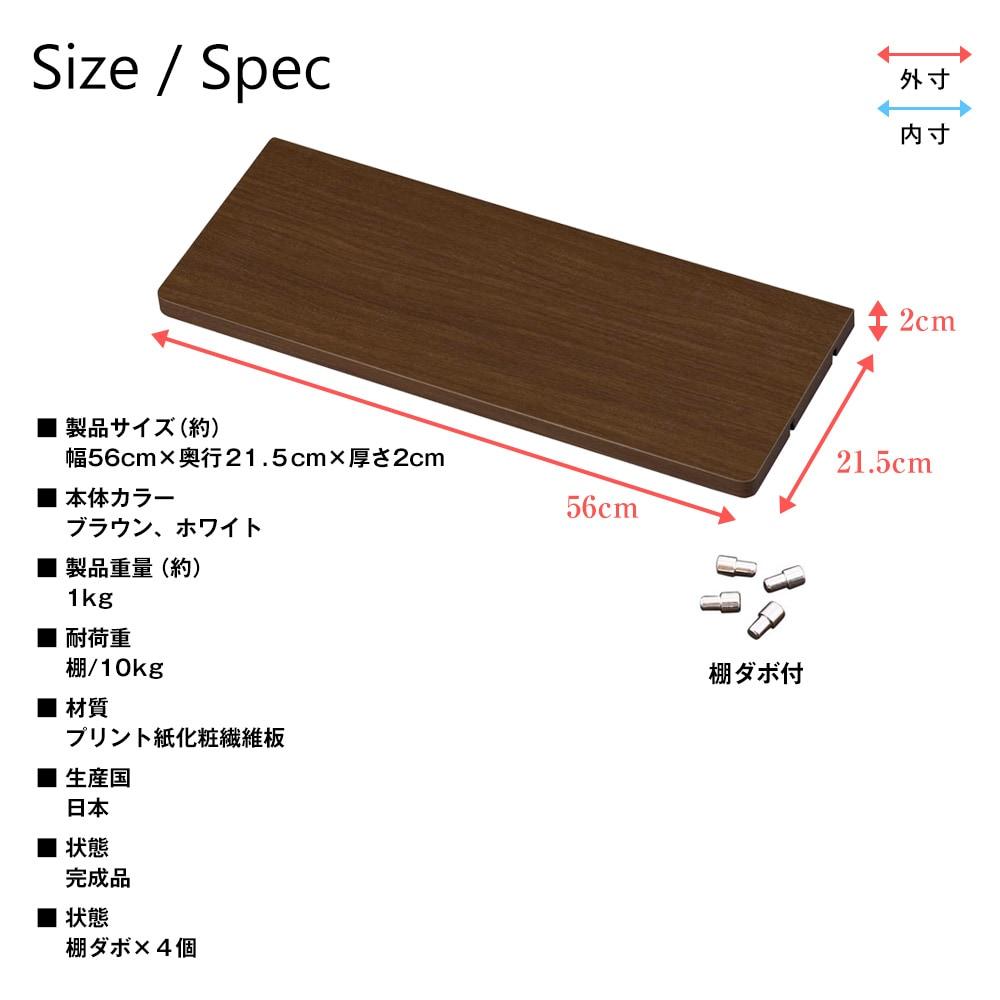 天井つっぱり本棚 愛書家 幅60cm×奥行17cm CH-6017TAA4 下部本体用 大型本追加棚板 棚ダボ付 愛書家専用オプション 製品仕様