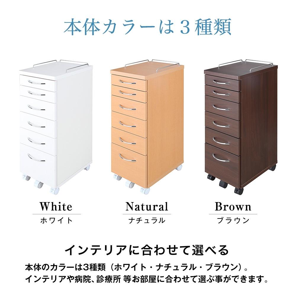 本体のカラーは3種類(ホワイト・ナチュラル・ブラウン)。インテリアや病院、診療所 等お部屋に合わせて選ぶ事ができます。