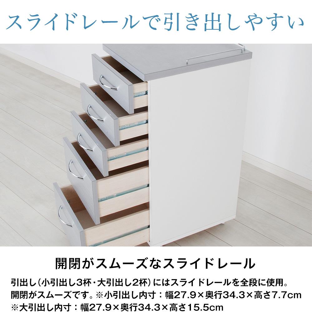 スライドレールで引き出しやすい。開閉がスムーズなスライドレール。引出し(小引出し3杯・大引出し2杯)にはスライドレールを全段に使用。開閉がスムーズです。※小引出し内寸:幅27.9×奥行34.3×高さ7.7cm※大引出し内寸:幅27.9×奥行34.3×高さ15.5cm