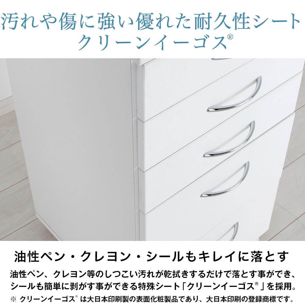 汚れや傷に強い優れた耐久性シートクリーンイーゴス。油性ペン・クレヨン・シールもキレイに落とす。油性ペン、クレヨン等のしつこい汚れが乾拭きするだけで落とす事ができ、シールも簡単に剥がす事ができる特殊シート「クリーンイーゴス」を採用。※クリーンイーゴスは大日本印刷製の表面化粧製品であり、大日本印刷の登録商標です。