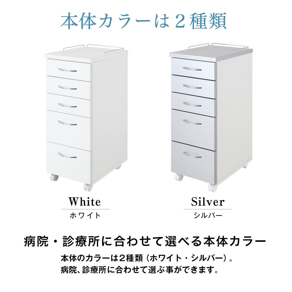 本体カラーは2種類。病院・診療所に合わせて選べる本体カラー。本体のカラーは2種類(ホワイト・シルバー)。病院、診療所に合わせて選ぶ事ができます。
