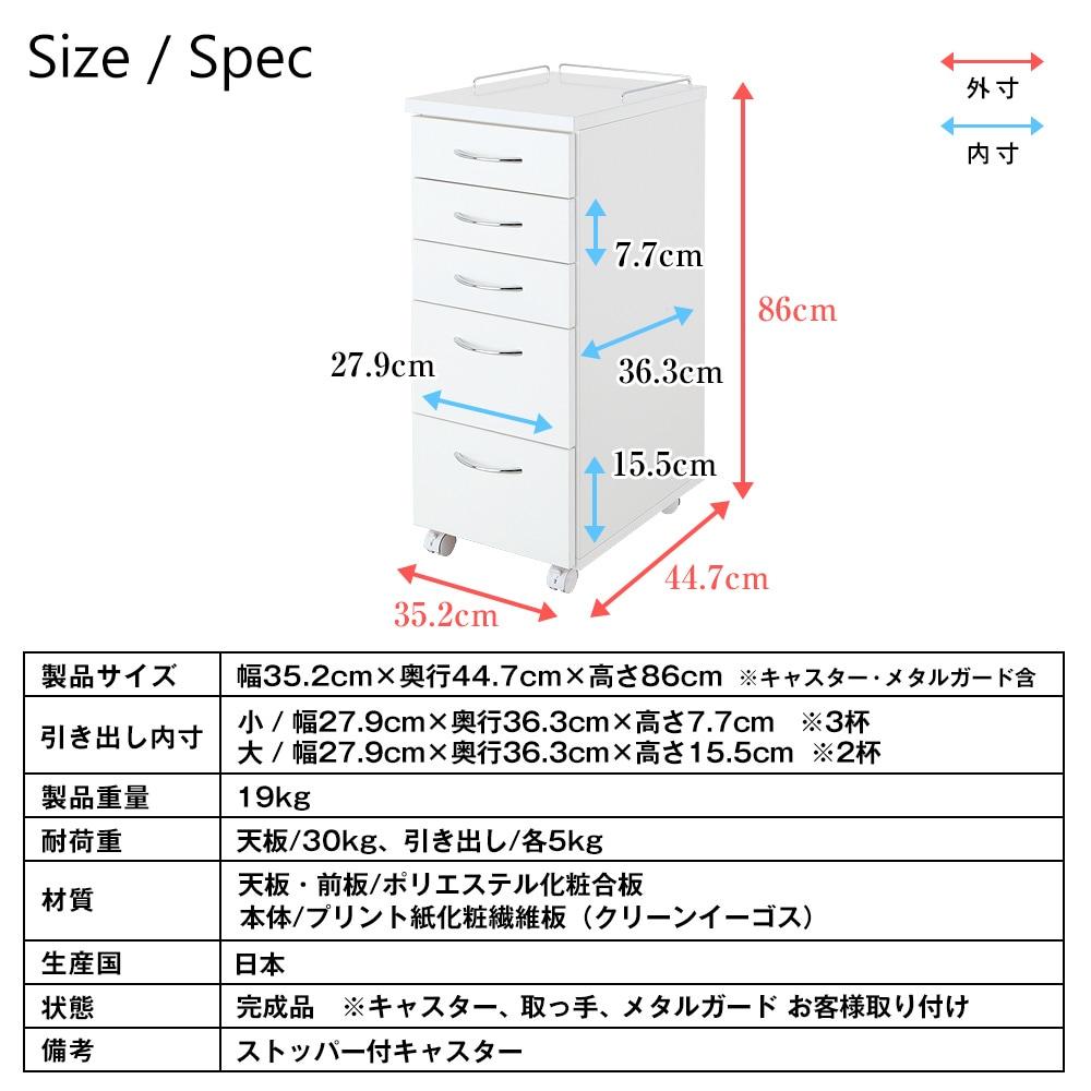 メディカルワゴン 幅35cmタイプ 幅35cm×奥行45cm×高さ86cm ストッパーキャスター付き 日本製 完成品 ※一部お客様取り付け CI-A350 製品仕様