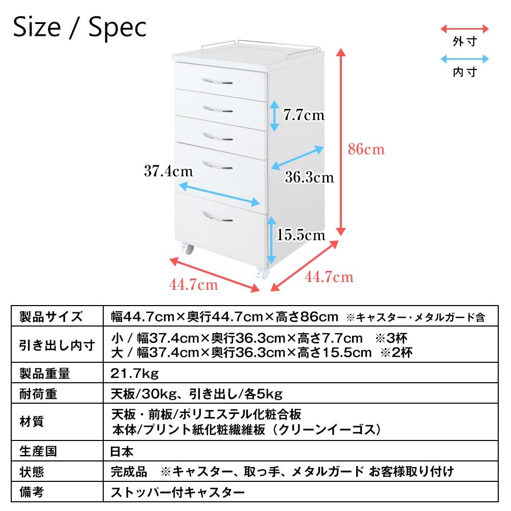 メディカルワゴン 幅35cmタイプ 幅45cm×奥行45cm×高さ86cm ストッパーキャスター付き 日本製 完成品 ※一部お客様取り付け CI-A450 製品仕様