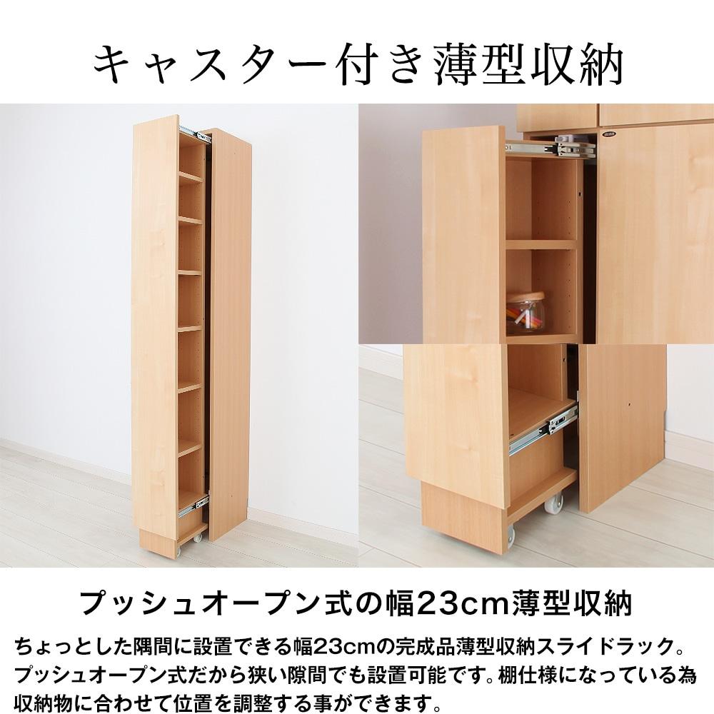 キャスター付き薄型収納。プッシュオープン式の幅23cm薄型収納。ちょっとした隅間に設置できる幅23cmの完成品薄型収納スライドラック。プッシュオープン式だから狭い隙間でも設置可能です。棚仕様になっている為収納物に合わせて位置を調整する事ができます。