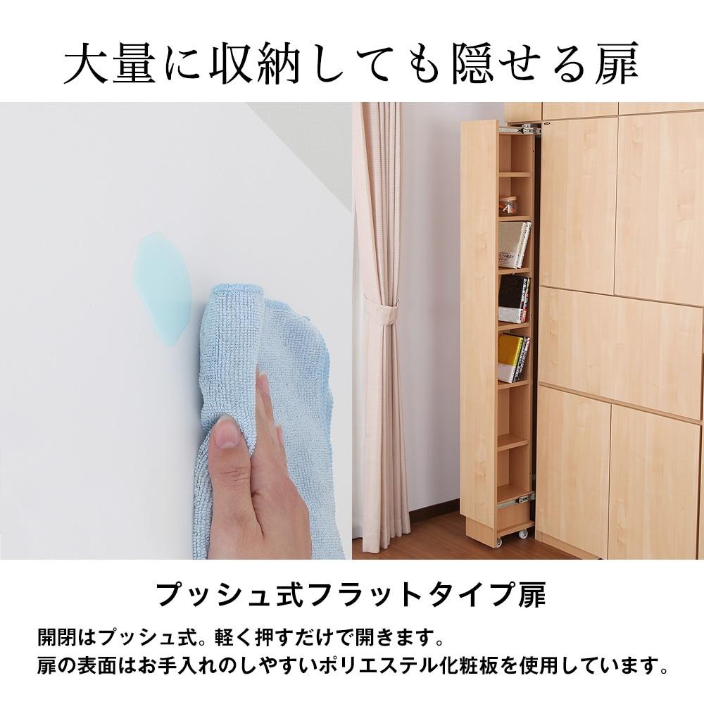 大量に収納しても隠せる扉。プッシュ式フラットタイプ扉。開閉はプッシュ式。軽く押すだけで開きます。扉の表面はお手入れのしやすいポリエステル化粧板を使用しています。