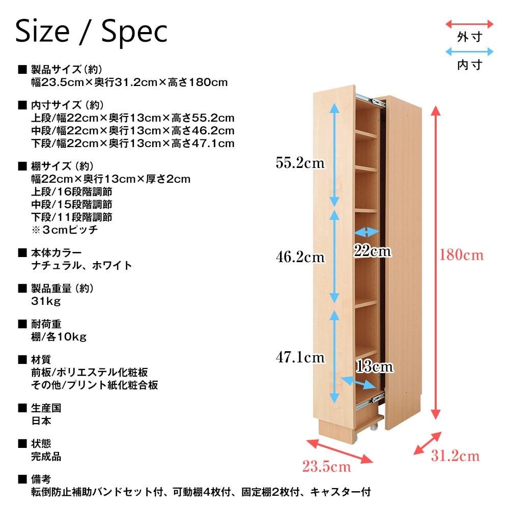 壁面システム収納ラック 璧 スライドラック 幅23.5cm×奥行31.2cm×高さ180cm 書棚・本棚・収納棚・収納ラック・壁面収納・キャスター付・日本製 CM-23B 製品仕様