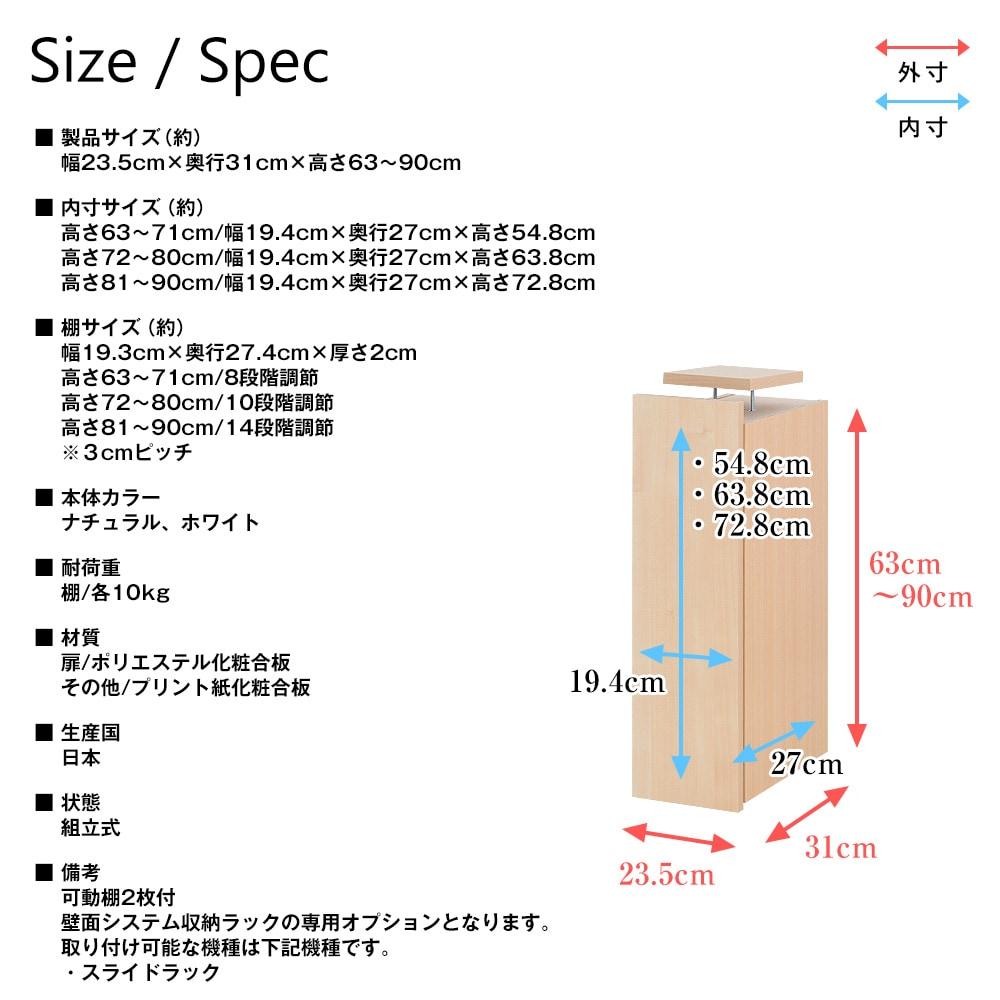 壁面システム収納ラック 璧 スライドラック専用セミオーダー上置き ハイタイプ 幅23.5cm×奥行31cm×高さ63〜90cm 書棚・本棚・収納棚・収納ラック・壁面収納・専用上置き・日本製・セミオーダー CM-23UM/CM-23UL/CM-23ULL 製品仕様