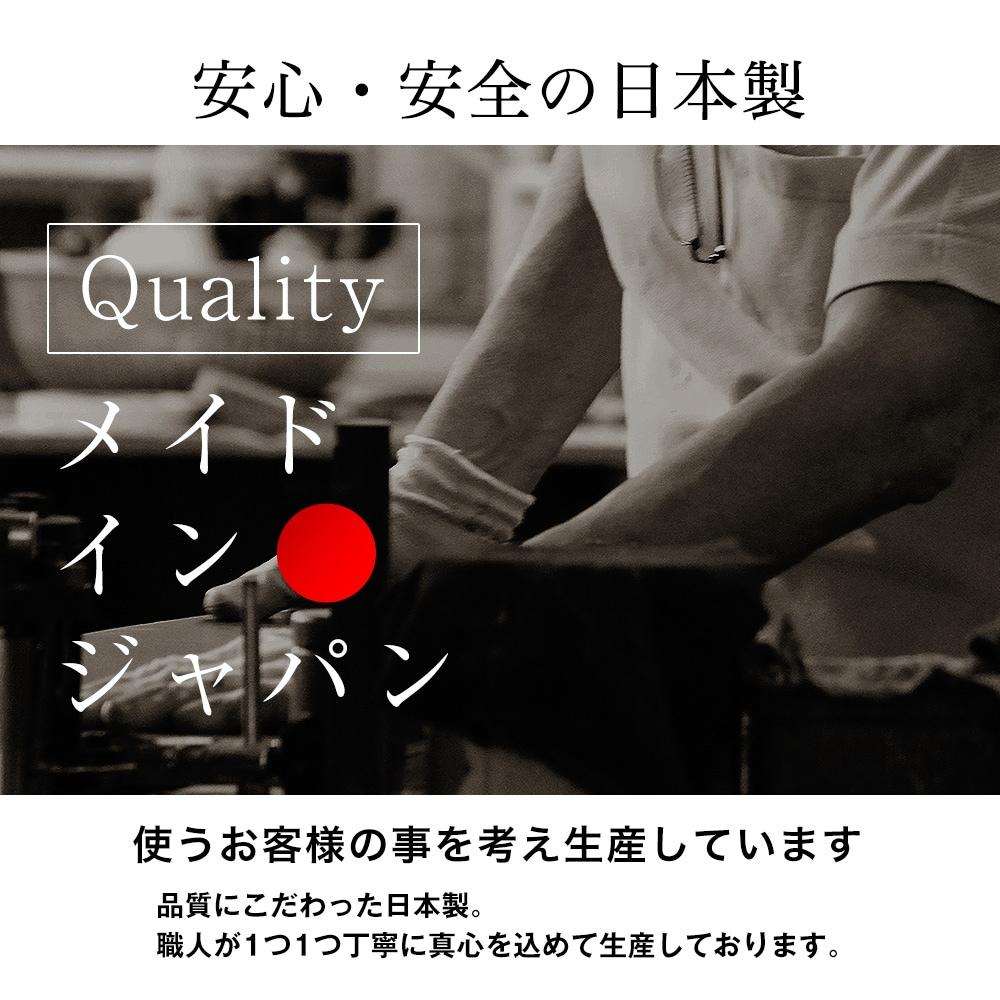 安心・安全の日本製。使うお客様の事を考え生産しています。品質にこだわった日本製。職人が1つ1つ丁寧に真心を込めて生産しております。