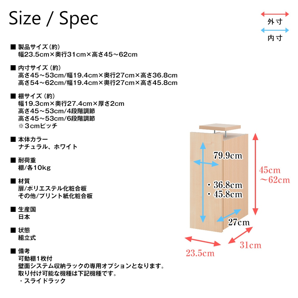 壁面システム収納ラック 璧 スライドラック専用セミオーダー上置き ロータイプ 幅23.5cm×奥行31cm×高さ45〜62cm 書棚・本棚・収納棚・収納ラック・壁面収納・専用上置き・日本製・セミオーダー CM-23USS/CM-23US 製品仕様