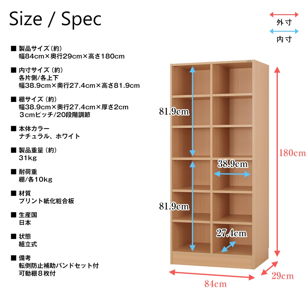 壁面システム収納ラック オープンラック 璧 幅84cm×奥行29cm×高さ180cm 壁面収納・書棚・収納棚・収納ラック・日本製 CM-84 製品仕様