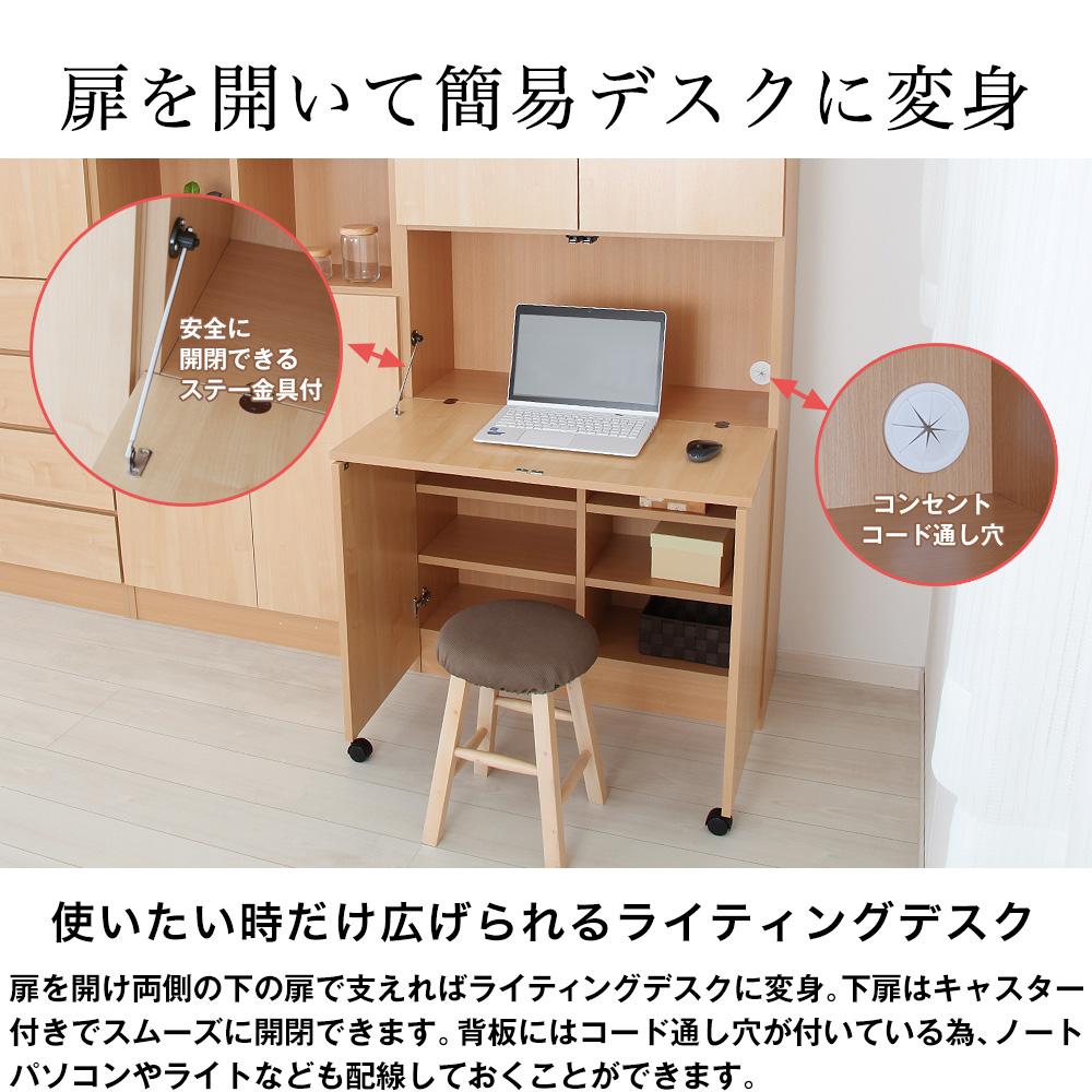 扉を開いて簡易デスクに変身。使いたい時だけ広げられるライティングデスク。扉を開け両側の下の扉で支えればライティングデスクに変身。下扉はキャスター付きでスムーズに開閉できます。背板にはコード通し穴が付いている為、ノートパソコンやライトなども配線しておくことができます。安全に開閉できるステー金具付。コンセントコード通し穴付。