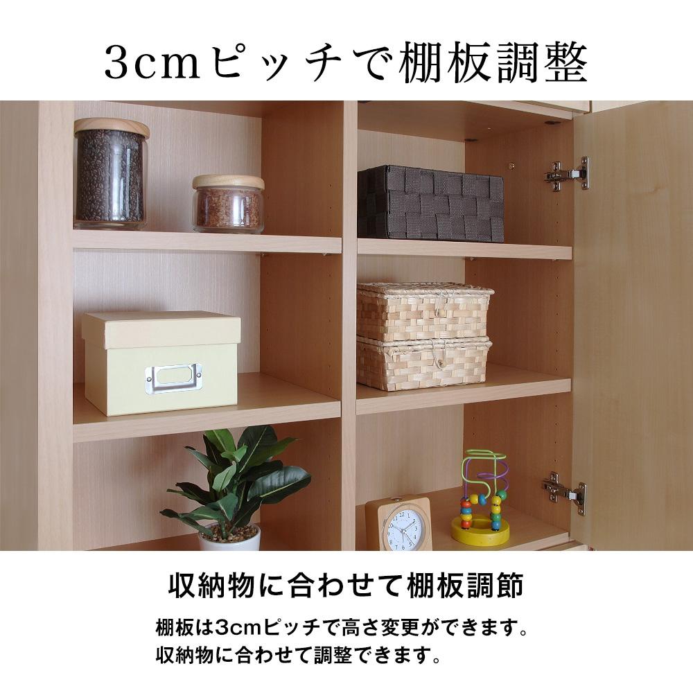 3cmピッチで棚板調整。棚板は3cmピッチで高さ変更ができます。収納物に合わせて調整できます。