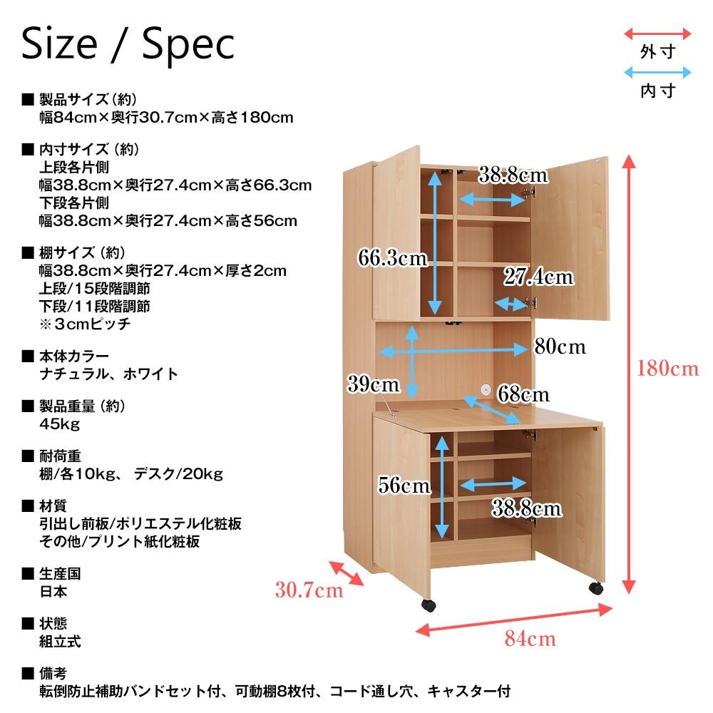 壁面システム収納ラック ライティングデスク 璧 幅84cm×奥行30.7cm×高さ180cm 壁面収納・書棚・収納棚・収納ラック・デスク・テレワーク・日本製 CM-84FD 製品仕様