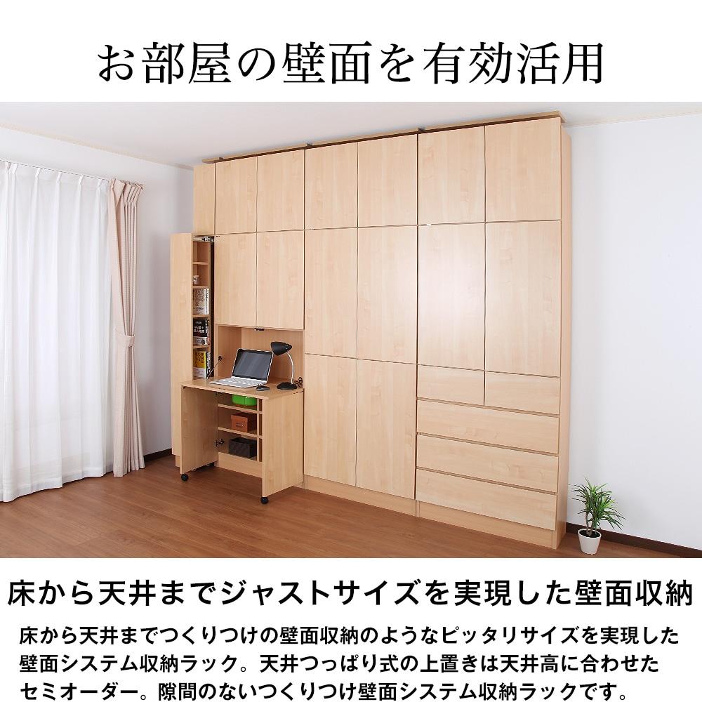 お部屋の壁面を有効活用。床から天井までジャストサイズを実現した壁面収納。床から天井までつくりつけの壁面収納のようなピッタリサイズを実現した壁面システム収納ラック。天井つっぱり式の上置きは天井高に合わせたセミオーダー。隙間のないつくりつけ壁面システム収納ラックです。