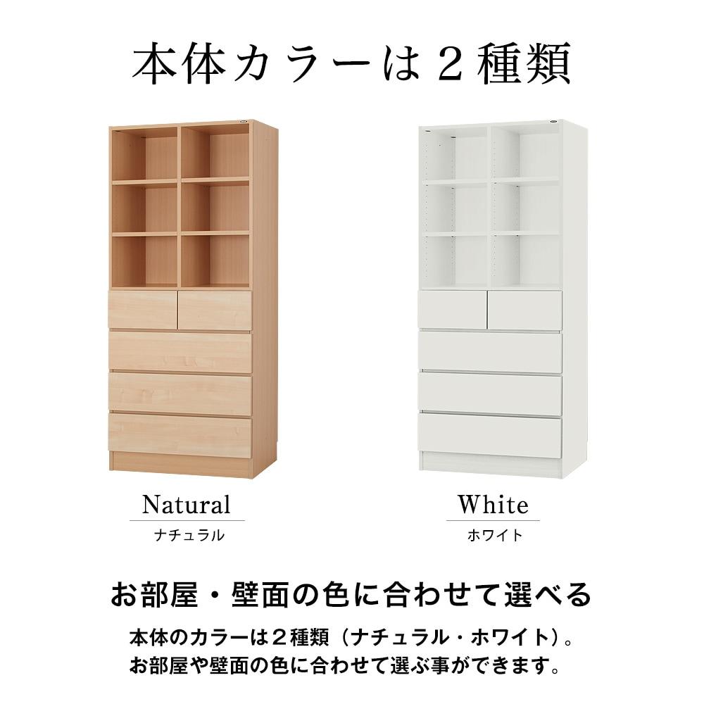 本体カラーナチュラル・ホワイトの2種類。お部屋や壁面の色に合わせて選ぶ事ができます。