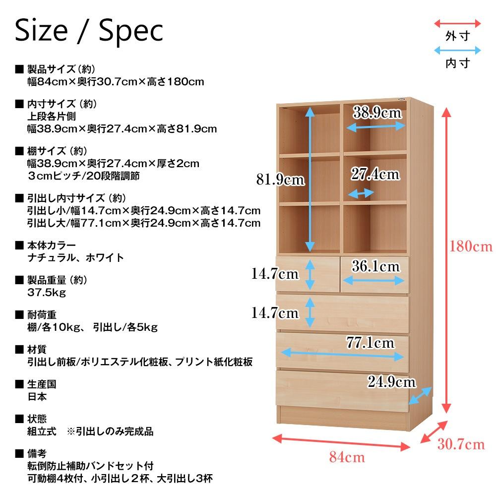 壁面システム収納ラック チェストラック 璧 幅84cm×奥行30.7cm×高さ180cm 壁面収納・書棚・収納棚・収納ラック・日本製 CM-84H 製品仕様