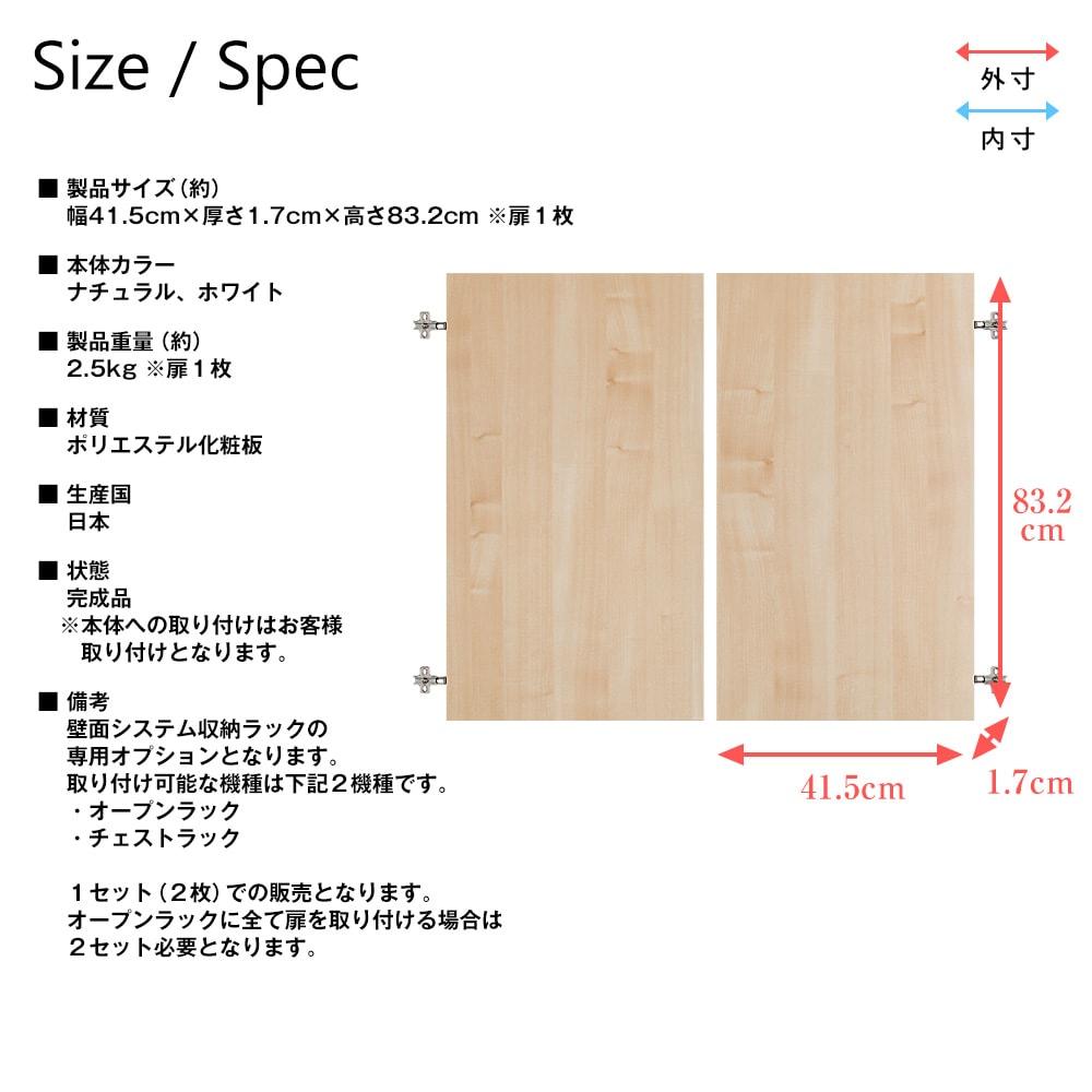 壁面システム収納ラック 璧 オープンラック・チェストラック専用オプション扉 幅41.5cm×厚さ1.7cm×高さ83.2cm ×2枚 書棚・本棚・収納棚・収納ラック・壁面収納・扉・後付け・日本製 CM-84TF 製品仕様
