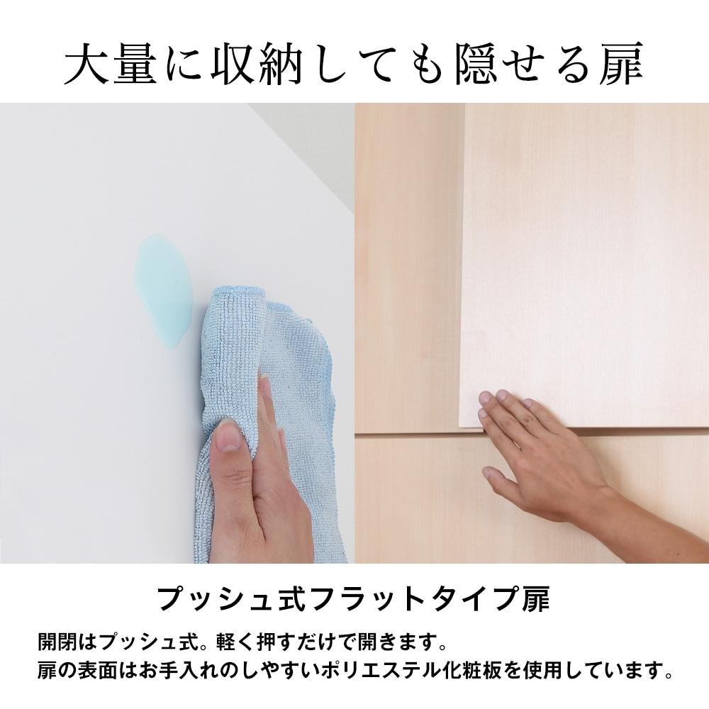 大量に収納しても隠せるプッシュ式フラットタイプ扉。開閉はプッシュ式。軽く押すだけで開きます。扉の表面はお手入れのしやすいポリエステル化粧板を使用しています。