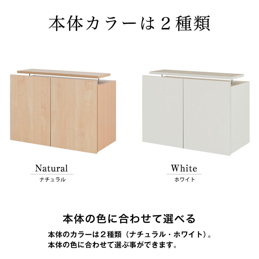 ナチュラル・ホワイトの2種類。本体の色に合わせて選ぶ事ができます。