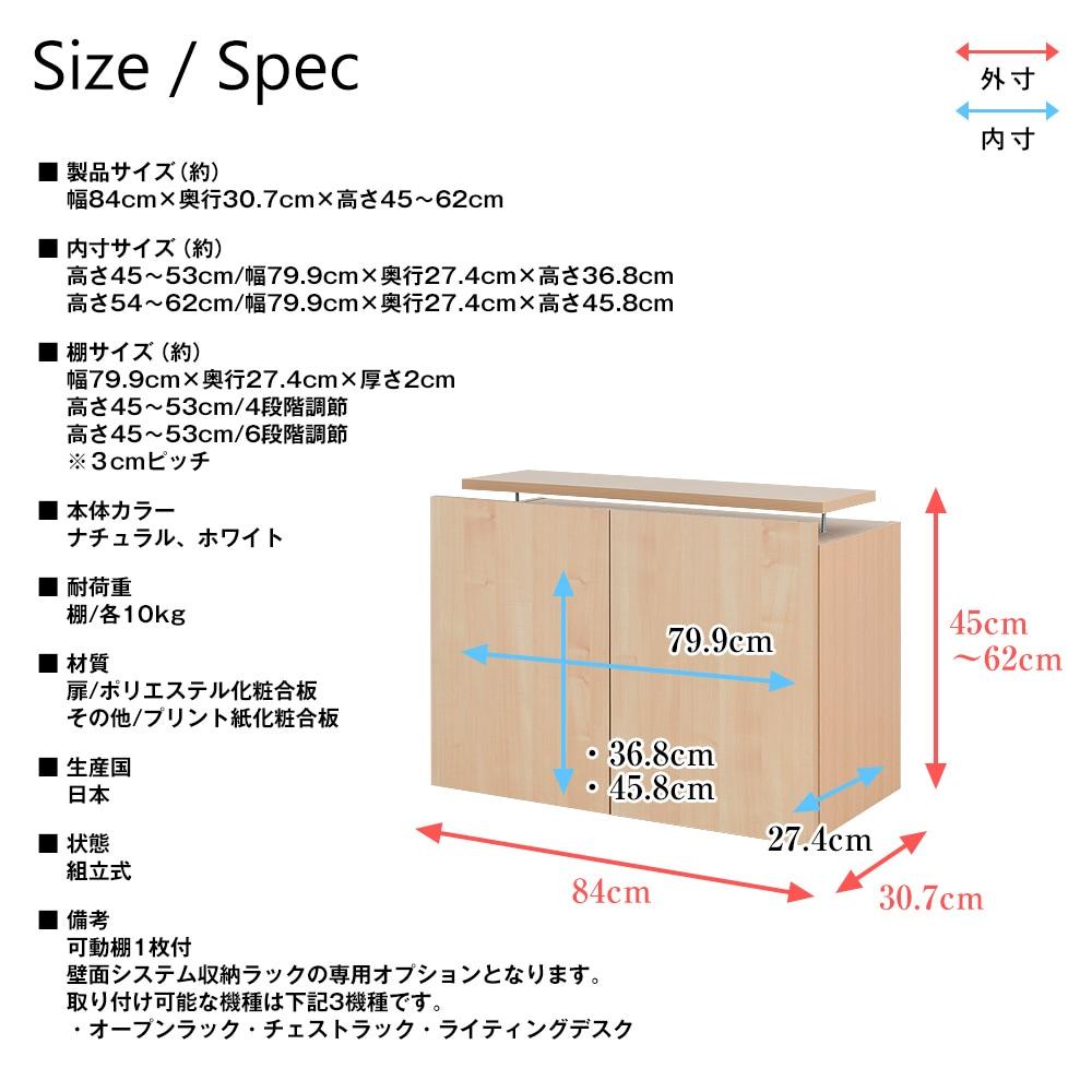 壁面システム収納ラック 璧 専用セミオーダー上置き ロータイプ 幅84cm×奥行30.7cm×高さ45〜62cm 書棚・本棚・収納棚・収納ラック・壁面収納・専用上置き・日本製・セミオーダー CM-84USS/CM-84US 製品仕様