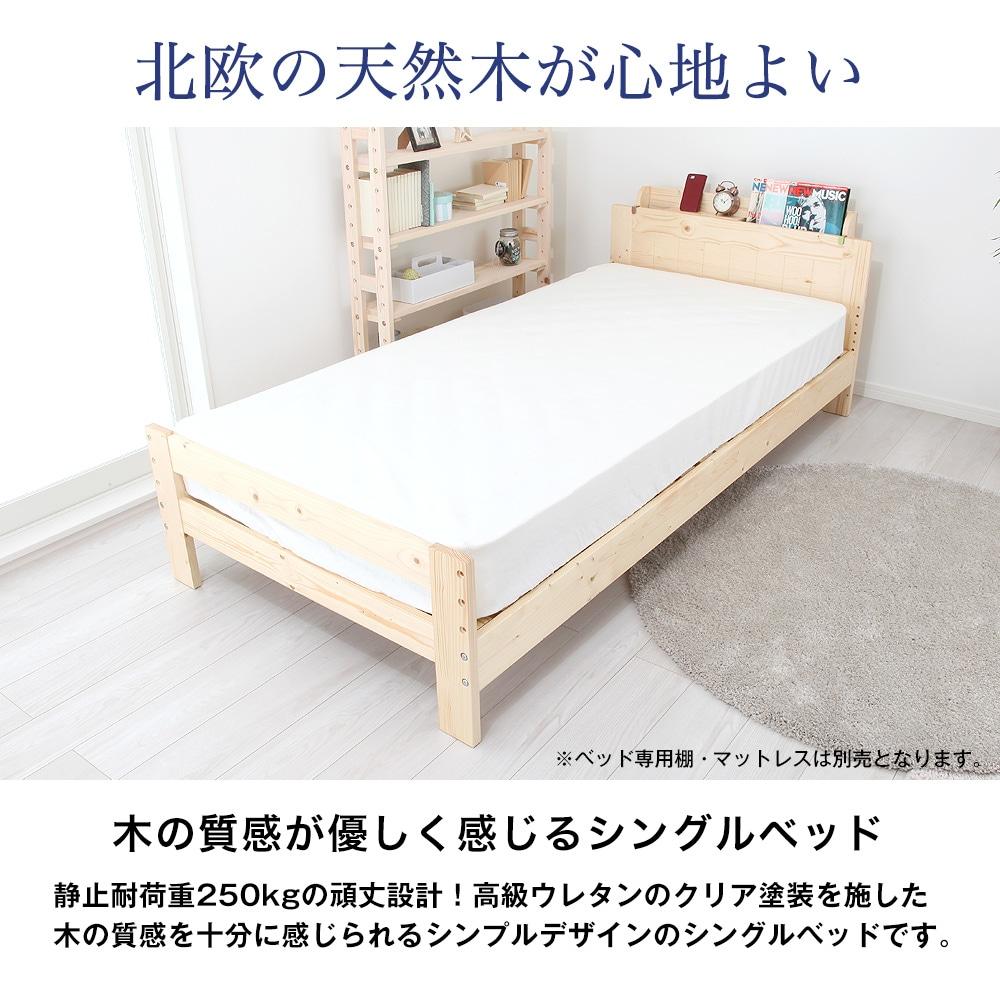 木の質感が優しく感じるシングルベッド。静止耐荷重250kgの頑丈設計!高級ウレタンのクリア塗装を施した木の質感を十分に感じられるシンプルデザインのシングルベッドです。