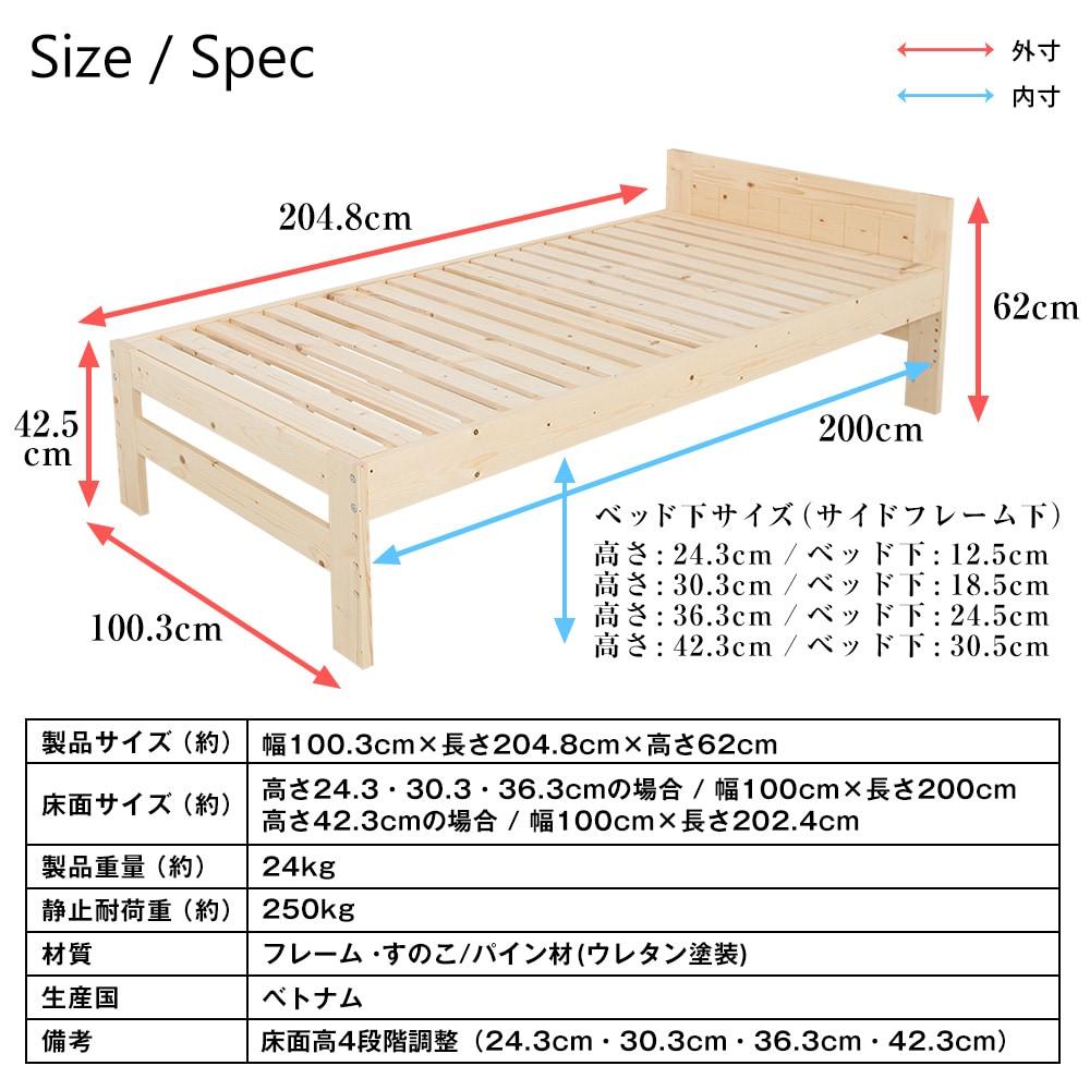 耐荷重250kg 高さ4段階調節できる天然木すのこベッド シングルベッド シュガー CO-842 製品仕様