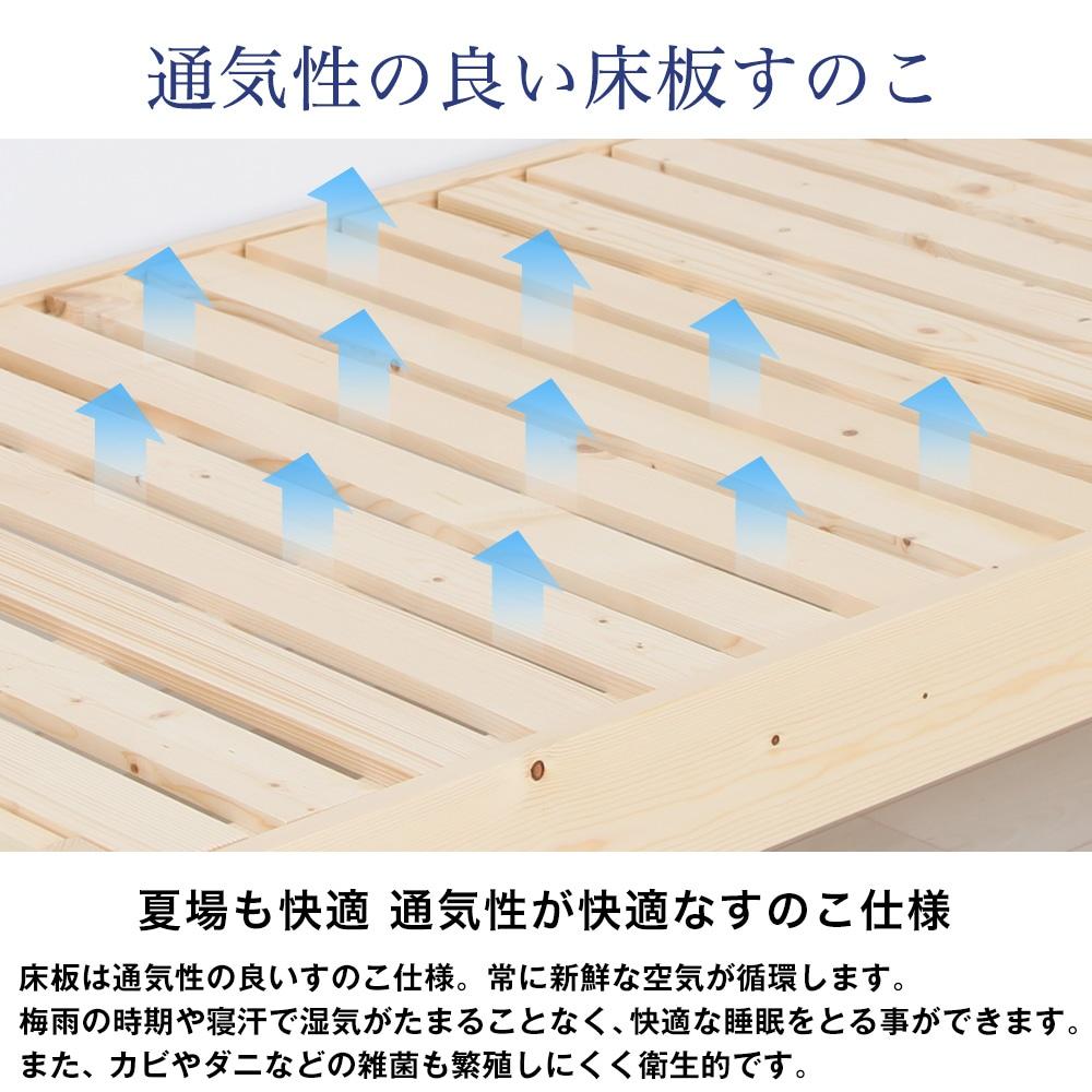 通気性の良い床板すのこ。床板は通気性の良いすのこ仕様。常に新鮮な空気が循環します。梅雨の時期や寝汗で湿気がたまることなく、快適な睡眠をとる事ができます。また、カビやダニなどの雑菌も繁殖しにくく衛生的です。