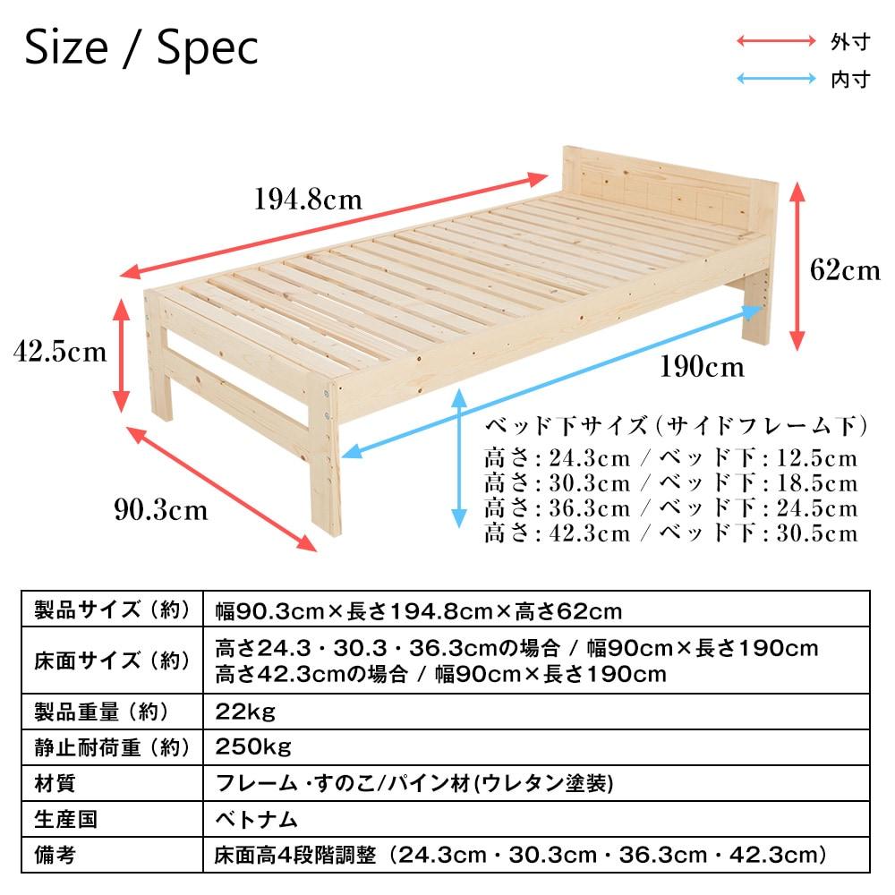 耐荷重250kg 高さ4段階調節できる天然木すのこベッド よりひと回り小さいコンパクトサイズのベッド シュガー CO-842S 製品仕様