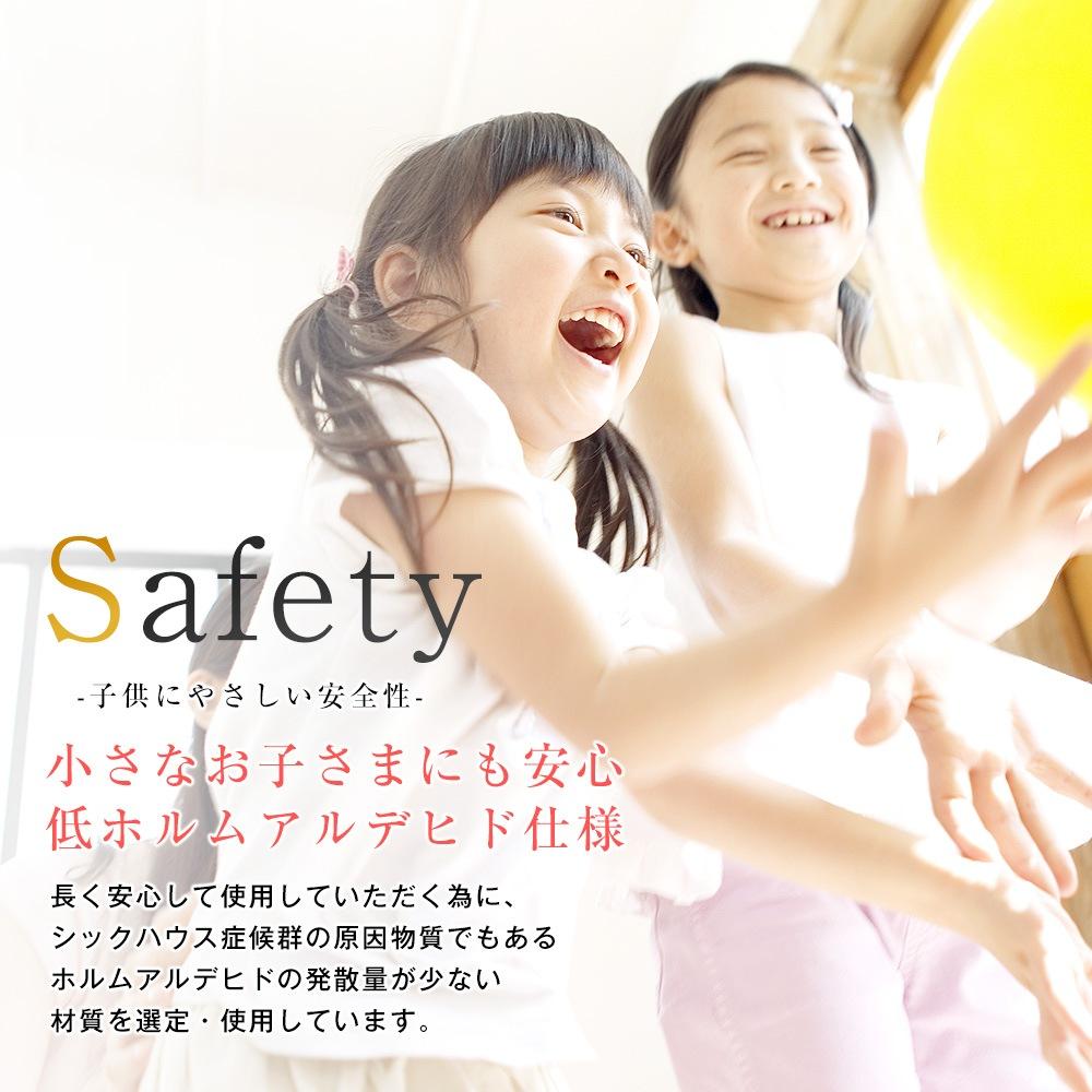 小さなお子さまにも安心低ホルムアルデヒド仕様。長く安心して使用していただく為に、シックハウス症候群の原因物質でもあるホルムアルデヒドの発散量が少ない材質を選定・使用しています。