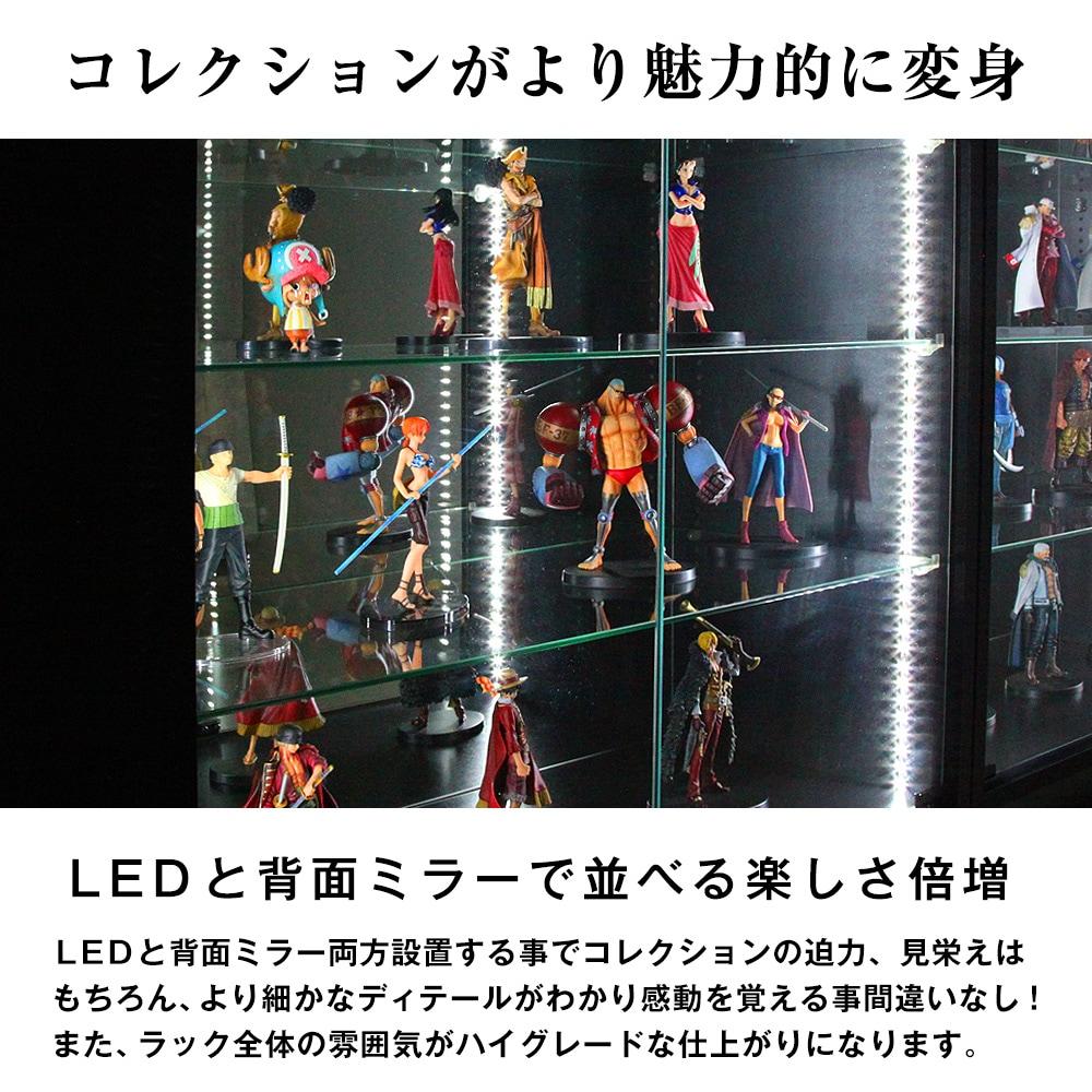 コレクションがより魅力的に変身。LEDと背面ミラーで並べる楽しさ倍増。LEDと背面ミラー両方設置する事でコレクションの迫力、見栄えはもちろん、より細かなディテールがわかり感動を覚える事間違いなし!また、ラック全体の雰囲気がハイグレードな仕上がりになります。