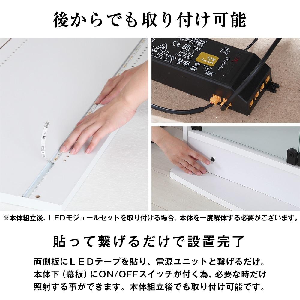 後からでも取り付け可能。貼って繋げるだけで設置完了。両側板にLEDテープを貼り、電源ユニットと繋げるだけ。本体下(幕板)にON/OFFスイッチが付く為、必要な時だけ照射する事ができます。本体組立後でも取り付け可能です。