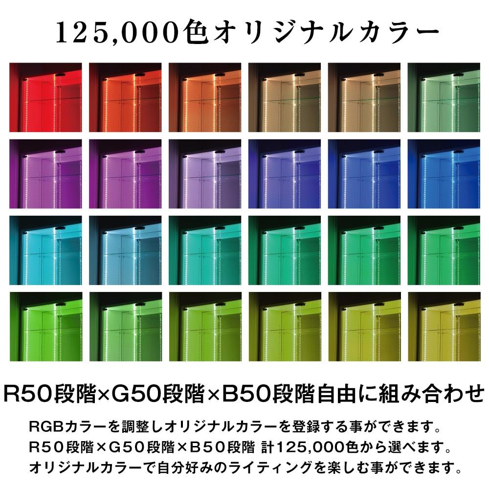R50段階×G50段階×B50段階自由に組み合わせ。RGBカラーを調整しオリジナルカラーを登録する事ができます。R50段階×G50段階×B50段階 計125,000色から選べます。オリジナルカラーで自分好みのライティングを楽しむ事ができます。