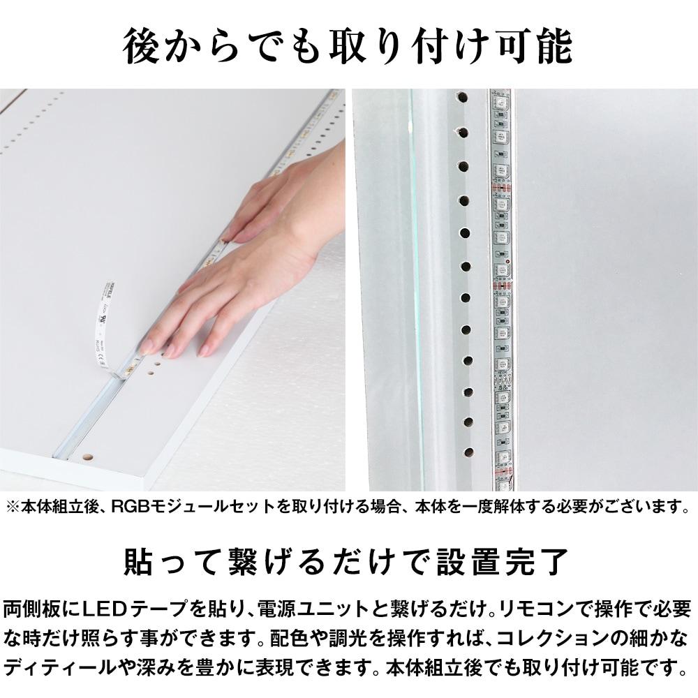 貼って繋げるだけで設置完了。両側板にLEDテープを貼り、電源ユニットと繋げるだけ。リモコンで操作で必要な時だけ照らす事ができます。配色や調光を操作すれば、コレクションの細かなディティールや深みを豊かに表現できます。本体組立後でも取り付け可能です。