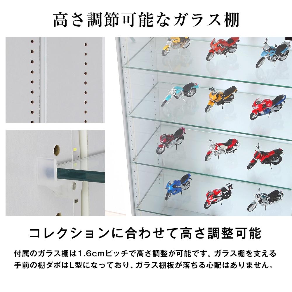 コレクションに合わせて高さ調整可能。付属のガラス棚は1.6cmピッチで高さ調整が可能です。ガラス棚を支える手前の棚ダボはL型になっており、ガラス棚板が落ちる心配はありません。