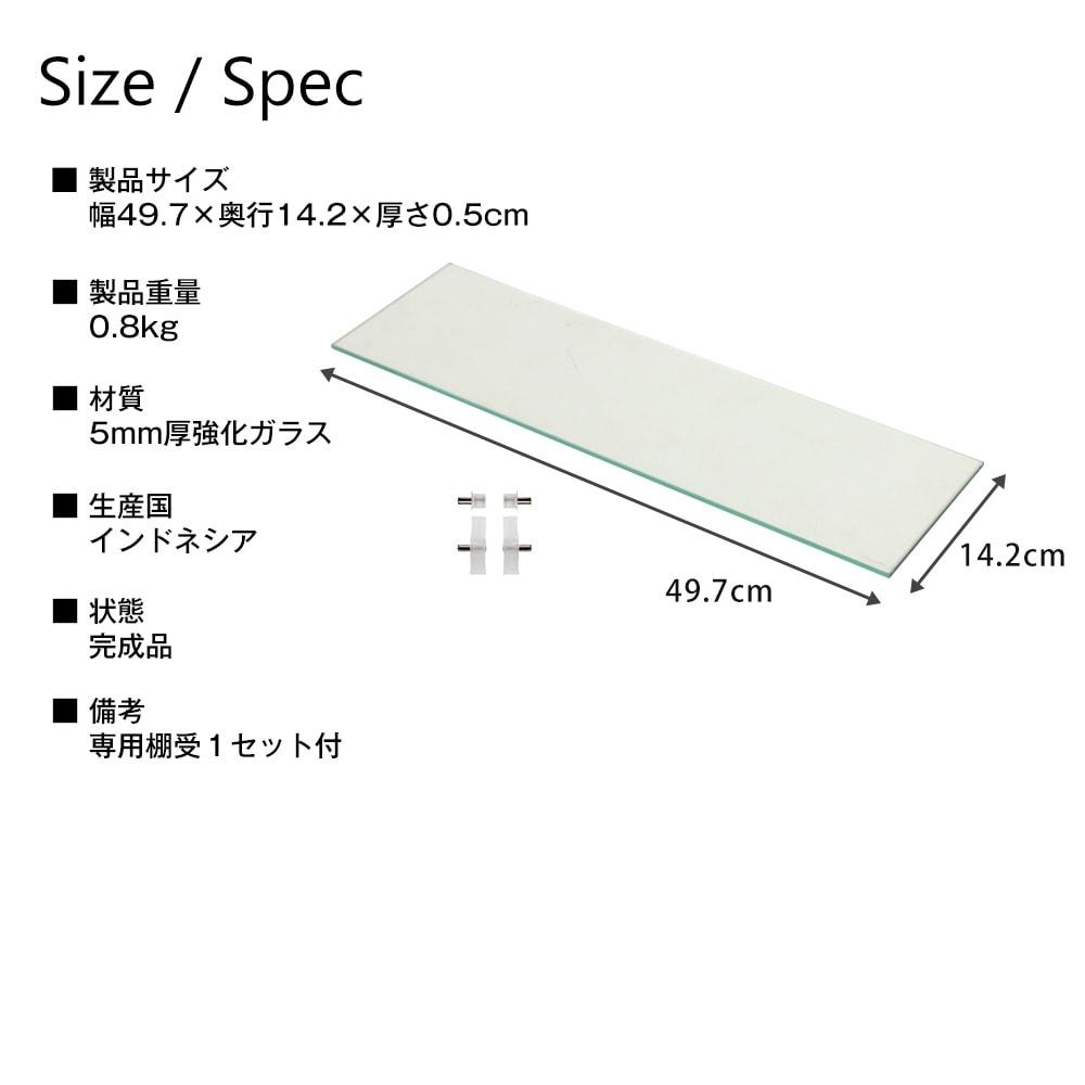 コレクションラック レギュラー 専用ガラス棚 奥行19cm 1枚 CR-T5519GS 製品仕様