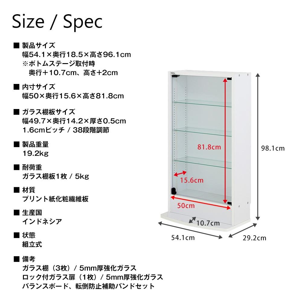 コレクションラックレギュラー ロータイプ 幅55cm×奥行19cm×高さ96cm 製品仕様