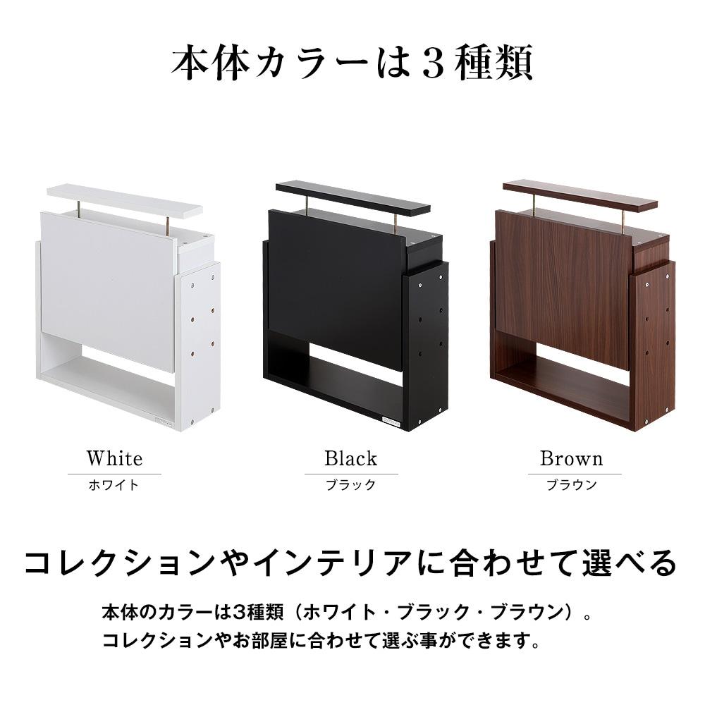 本体のカラーは3種類(ホワイト・ブラック・ブラウン)。コレクションやお部屋に合わせて選ぶ事ができます。