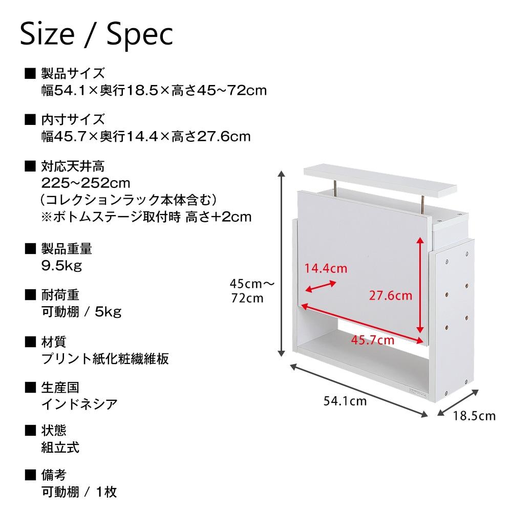 コレクションラック レギュラー ハイタイプ専用上置き ロータイプ 幅55cm×奥行19cm CR-T5519US 製品仕様