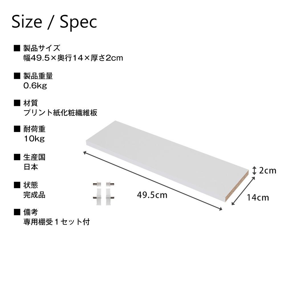コレクションラック レギュラー 奥行19cm専用木製棚 -フィギュアラック ザ サード- 製品仕様