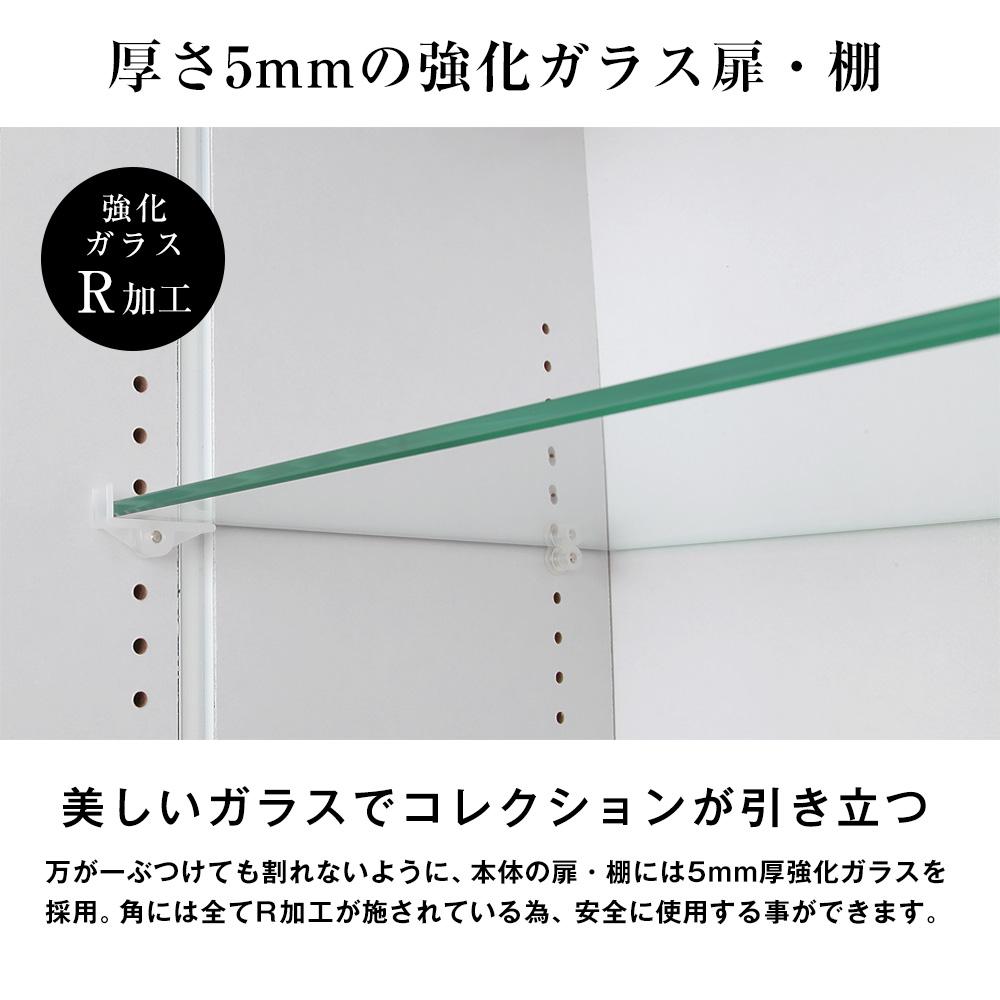 美しいガラスでコレクションが引き立つ!厚さ5mmの強化ガラス扉・棚。