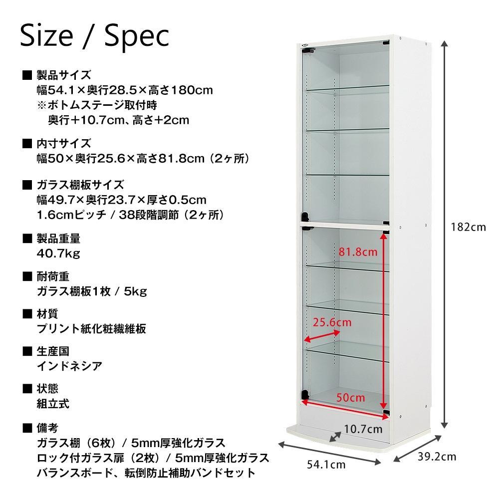 コレクションラックレギュラー ハイタイプ 幅55cm×奥行29cm×高さ180cm 製品仕様
