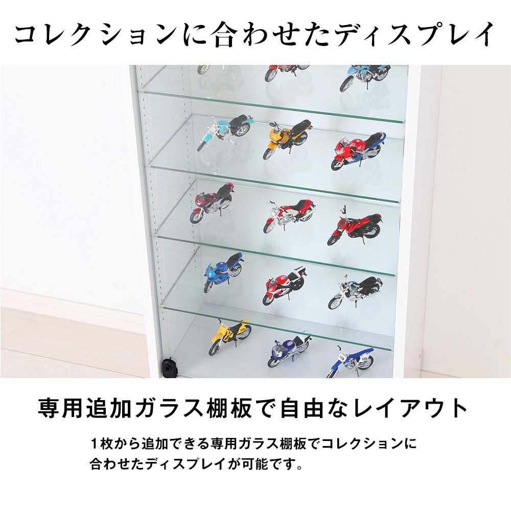 専用追加ガラス棚板で自由なレイアウト。1枚から追加できる専用ガラス棚板でコレクションに合わせたディスプレイが可能です。