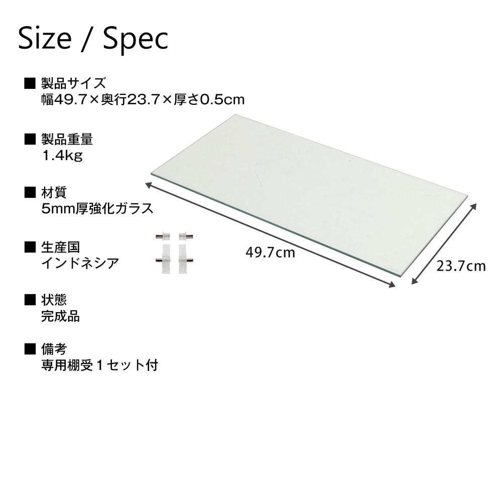 コレクションラック レギュラー 専用ガラス棚 奥行29cm 1枚 CR-T5529GS 製品仕様